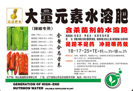 辣椒专用大量元素水溶肥—中钾