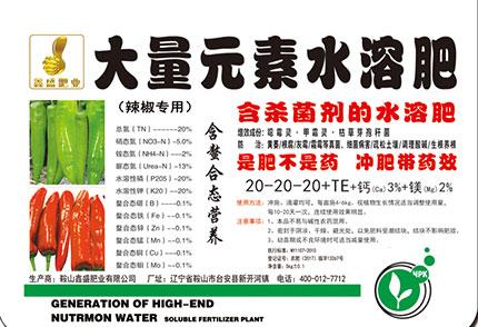 辣椒专用大量元素水溶肥—平衡