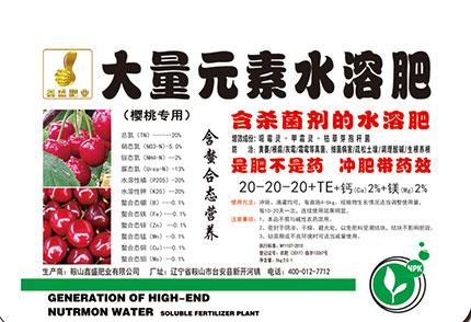 樱桃专用大量元素水溶肥—平衡