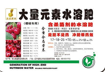 樱桃专用大量元素水溶肥—中钾