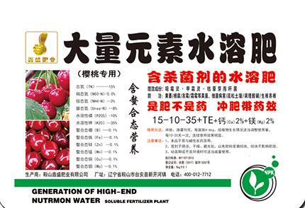 樱桃专用大量元素水溶肥—高钾