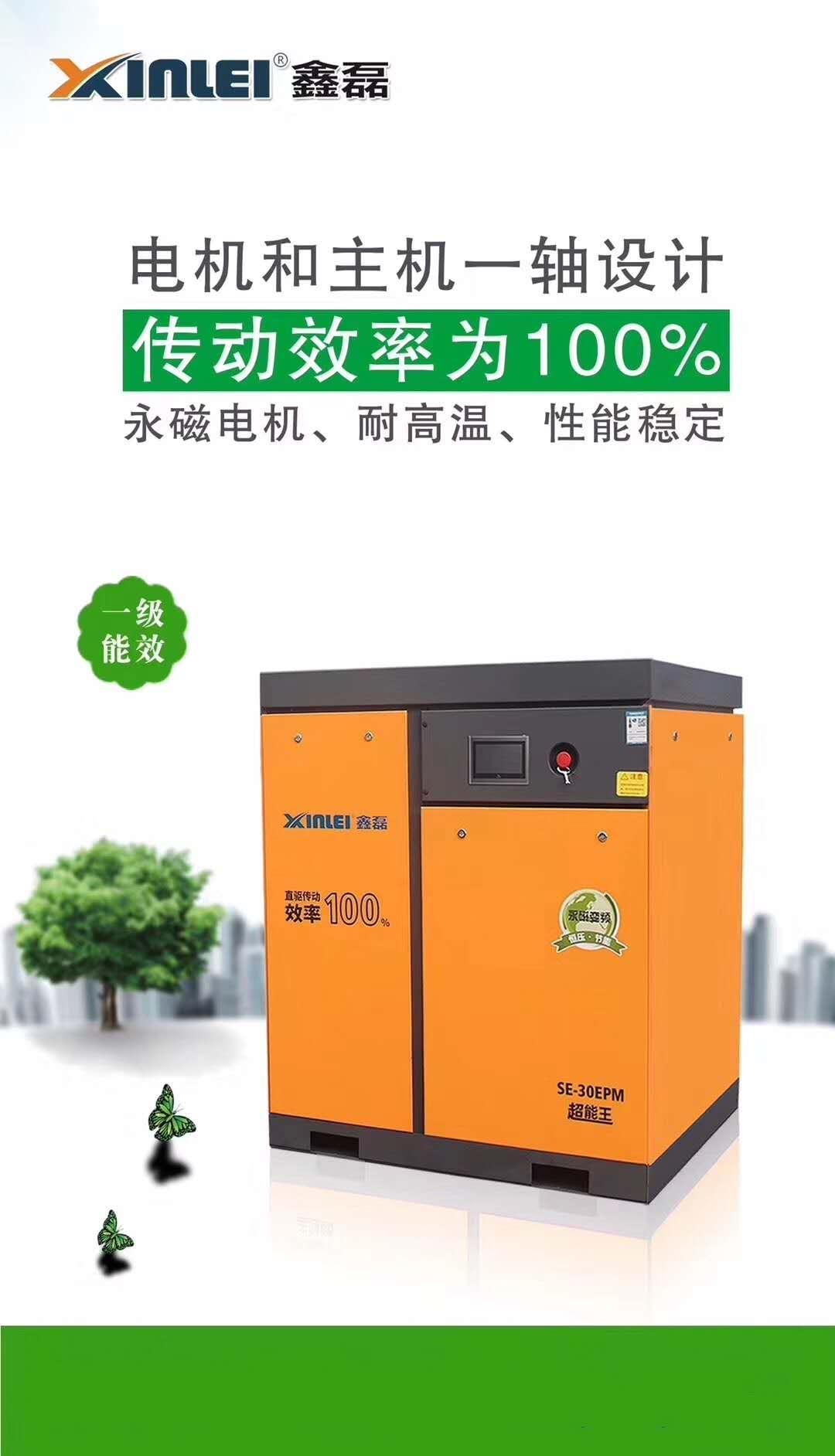 鑫磊SE系列超能王永磁螺杆空压机