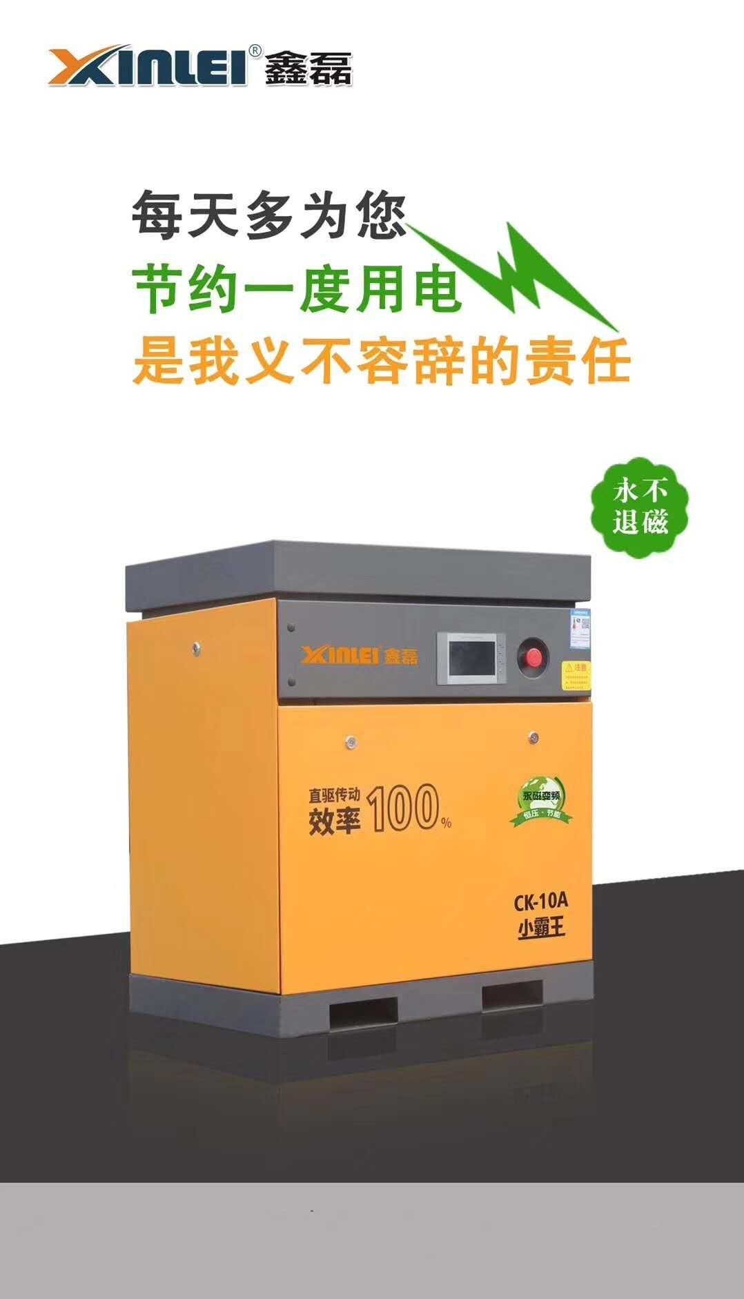 鑫磊CK系列小霸王永磁螺杆空压机