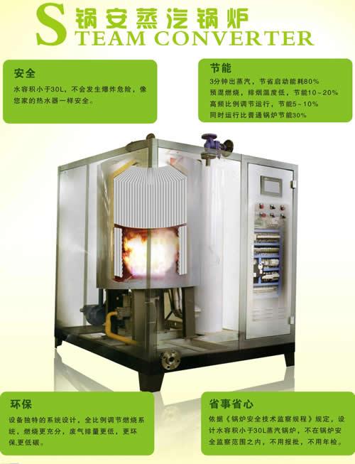 安阳蒸汽锅炉厂家的优势有哪些