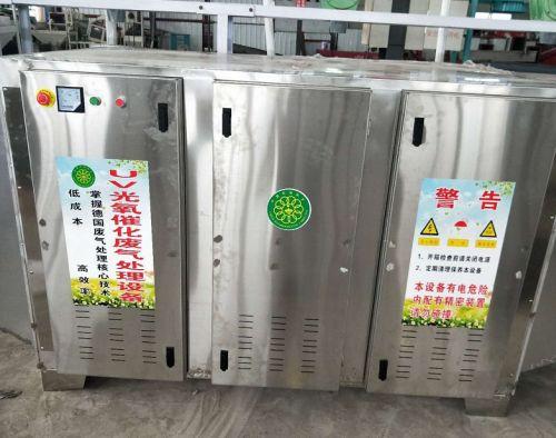 电子光氧动物油气味处理设备