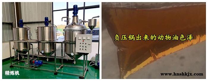 猪油精炼机