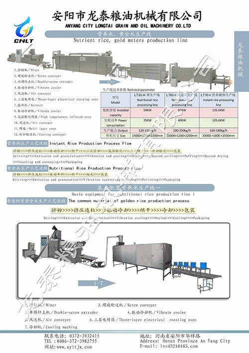 玉米黄金米生产线加工设备
