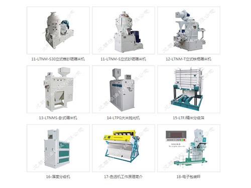 碾米成套设备各种单机
