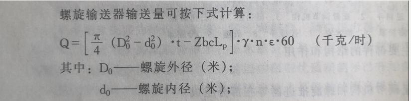 螺旋输送器输送量计算