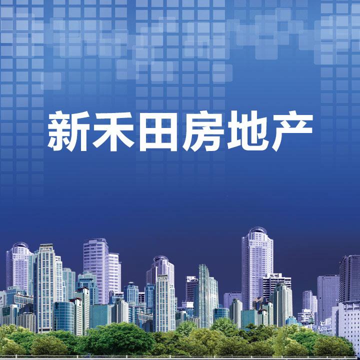 鄭州新禾田房地產營銷策劃有限責任公司