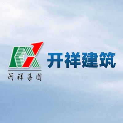 河南開祥建筑集團有限公司