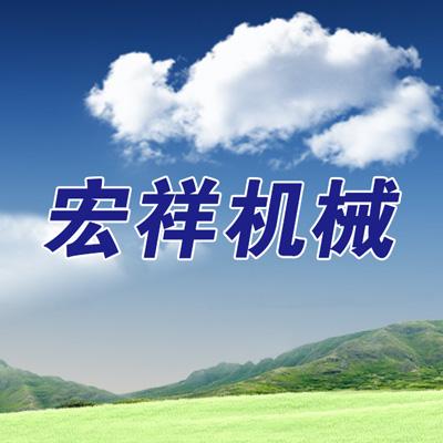 安陽宏祥機械制造有限責任公司