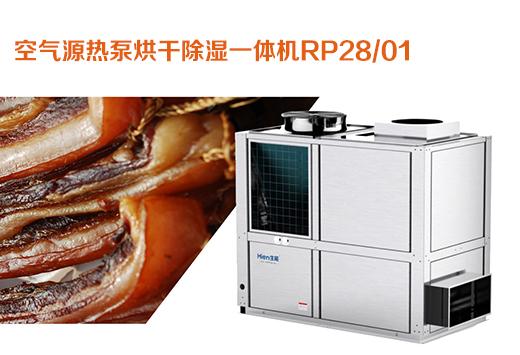 空气源热泵烘干除湿一体机RP28 /01