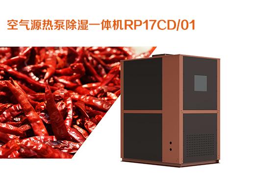空气源热泵除湿一体机RP17CD 01