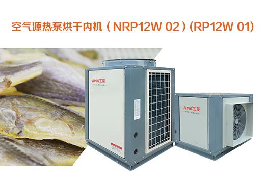空气源热泵烘干内机(NRP12W 02)外机(RP12W 01)