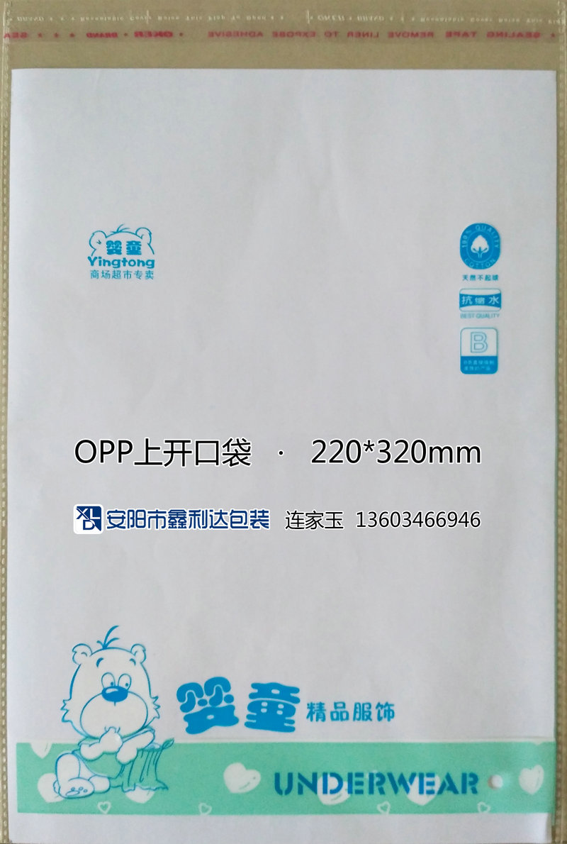 上开口-婴童精品服饰-220-320