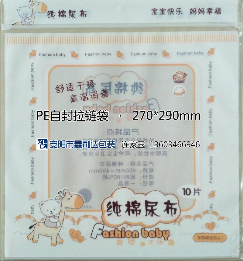 纯棉尿布-270-290
