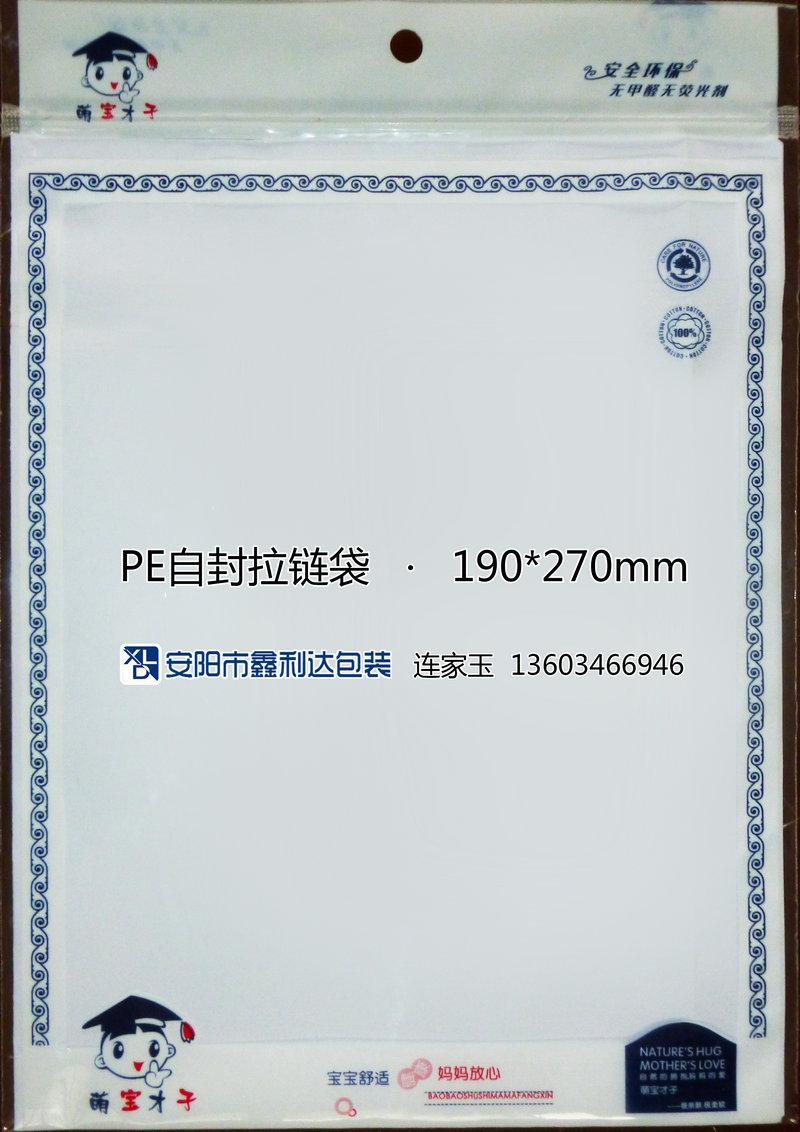 萌宝才子-190-270-Pe自封