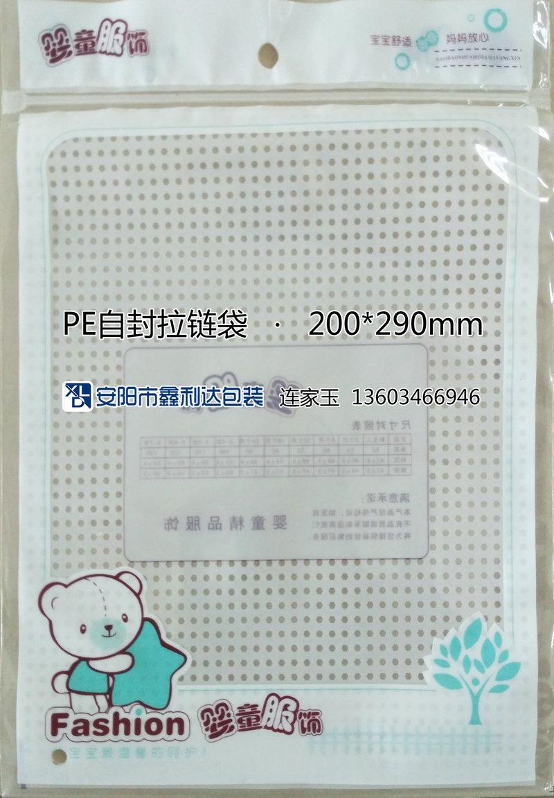 婴童服饰-200-290