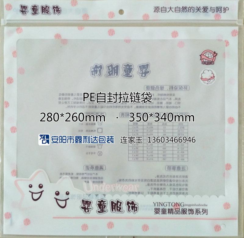 婴童服饰-280-260  350-340