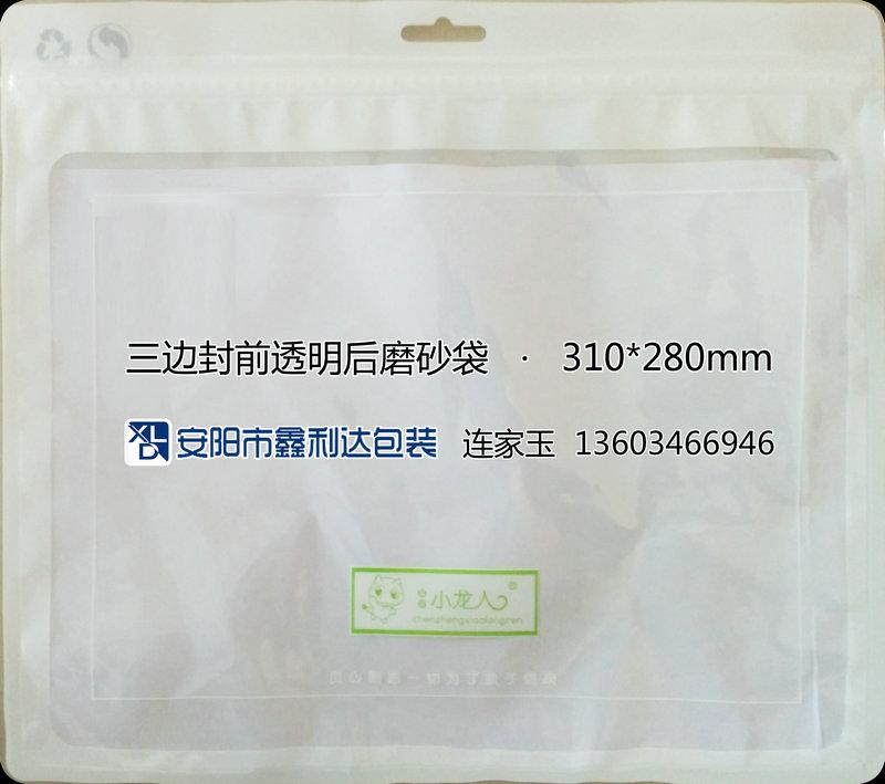 小龙人-三边封前透明后磨砂  310-280