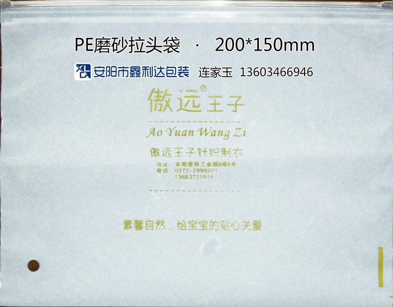 傲远王子-pe磨砂拉头-200-150