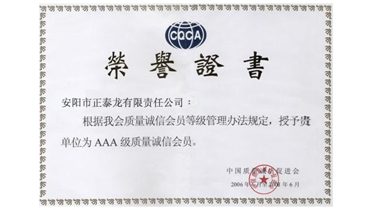 AAA級質量誠信證書