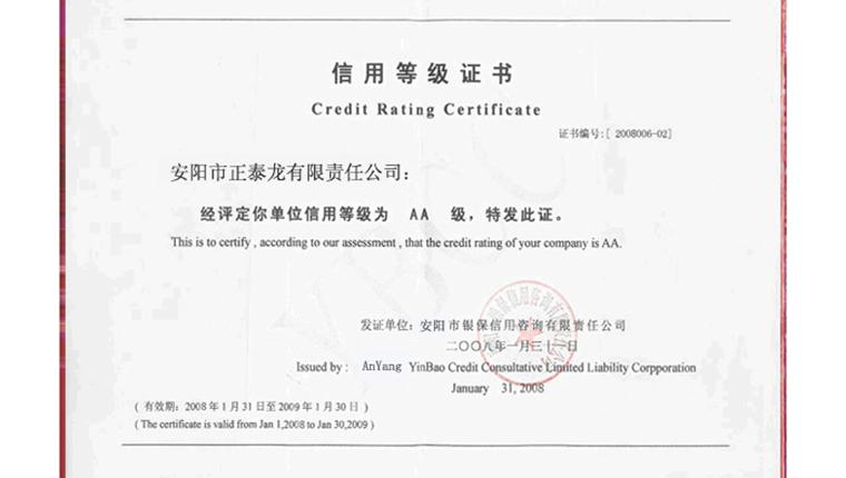 AA級信用等級證書