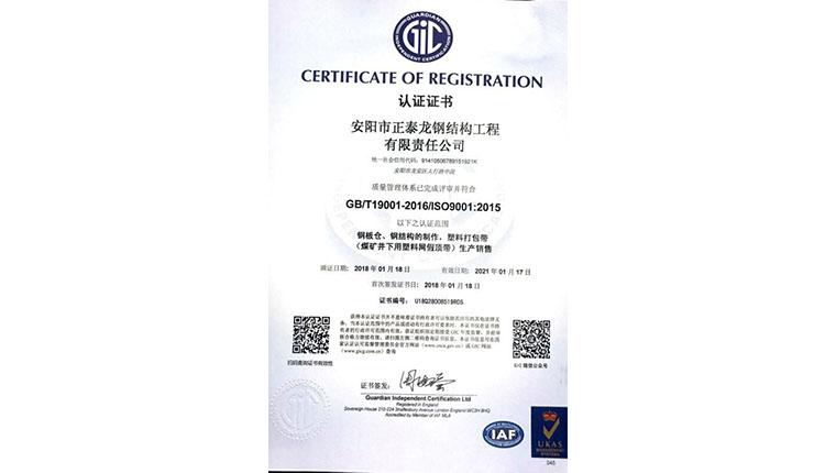 9001认证 中文