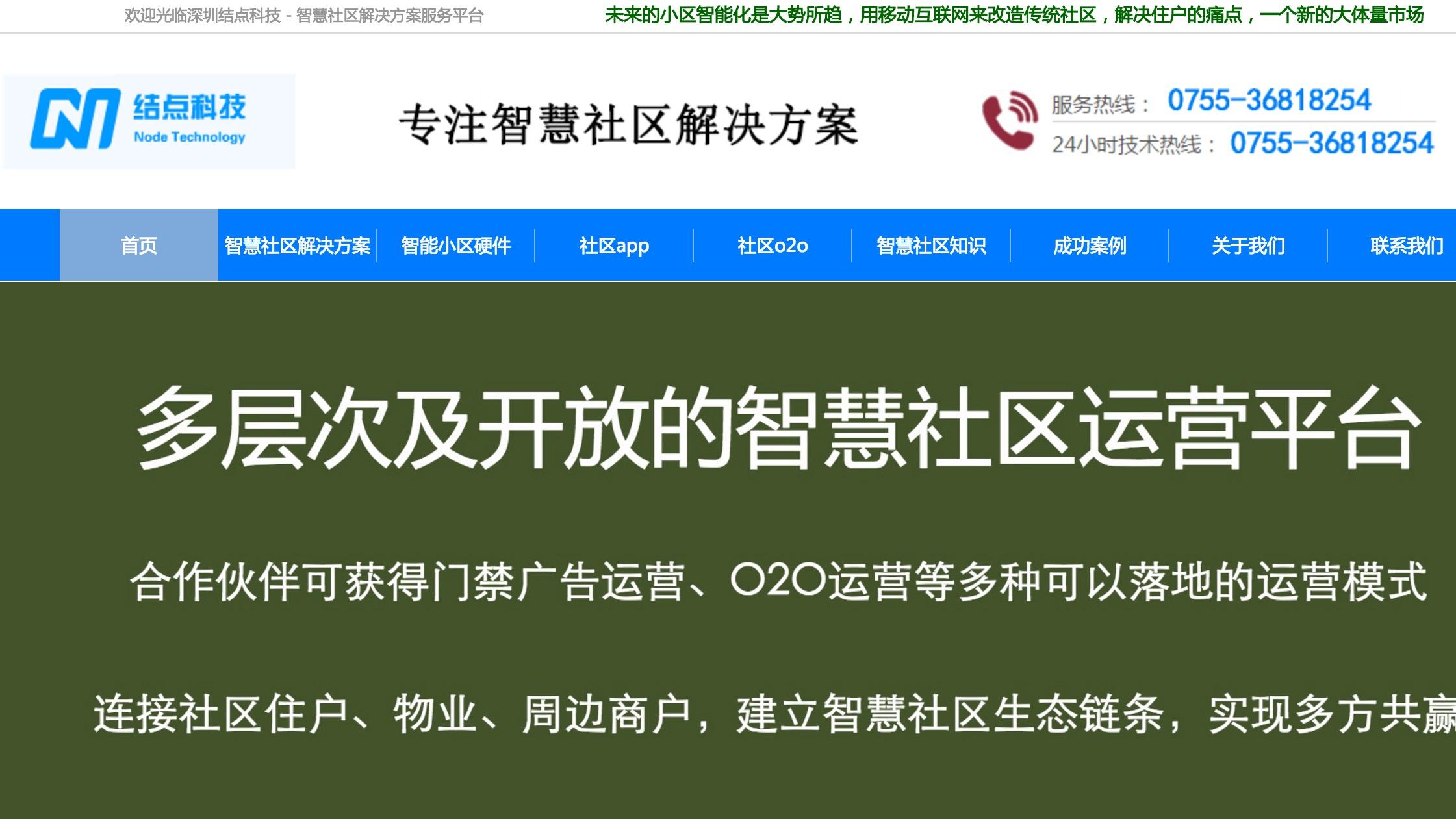 网站建设之慧社区o2o解决方案云平台由富海360承接