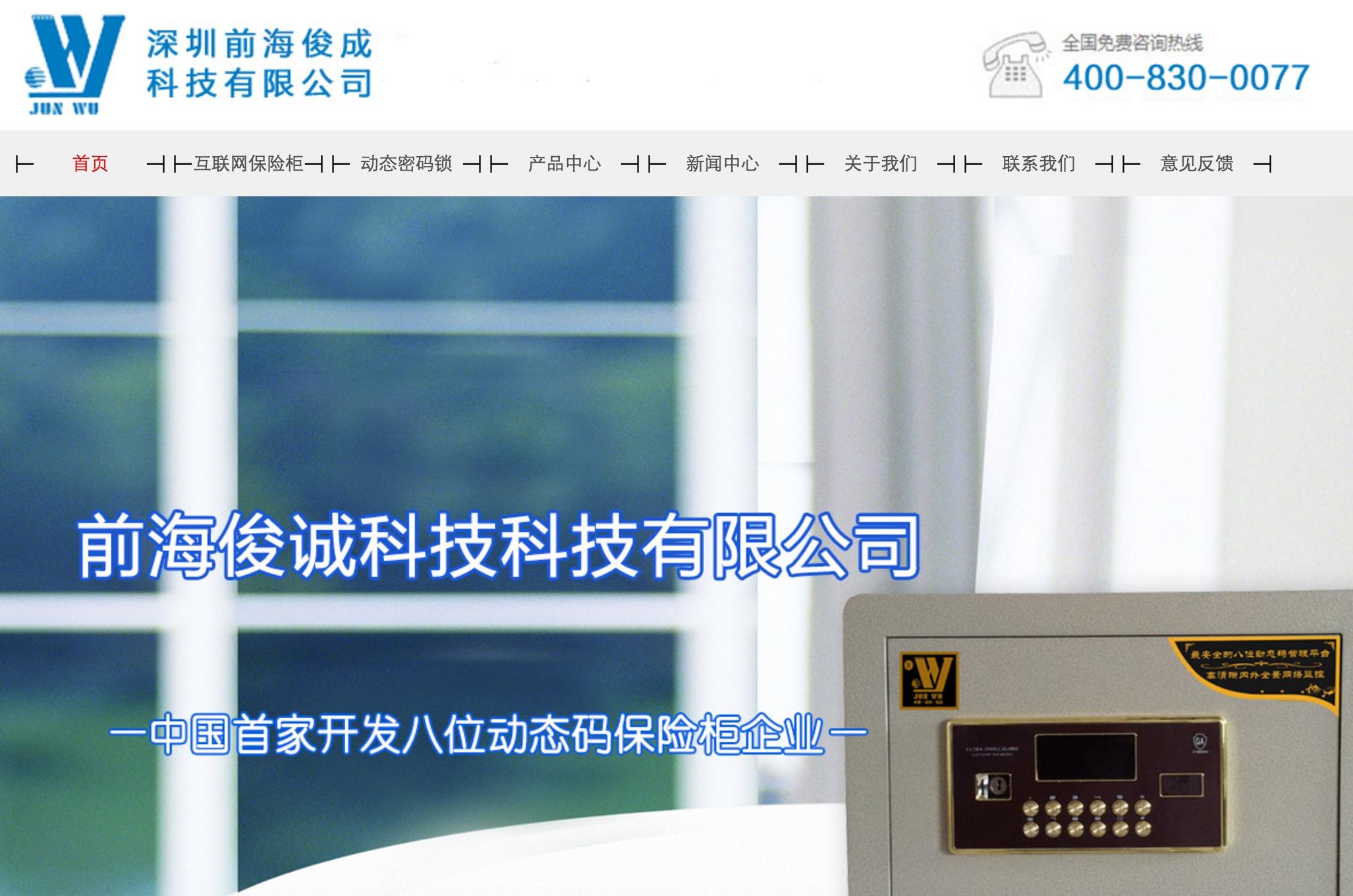 网站建设富海360合作客户互联网动态密码锁