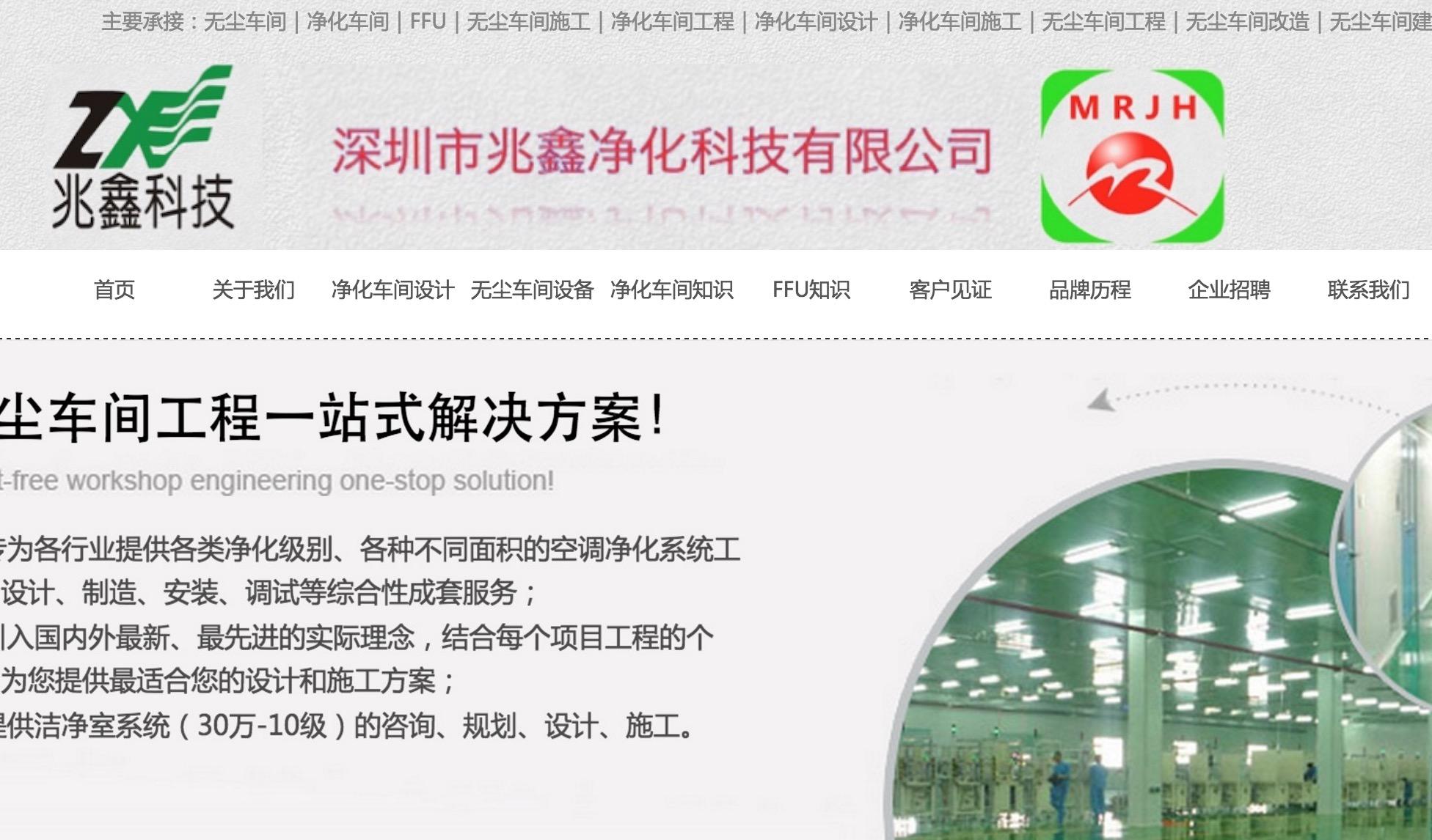 做网站之深圳无尘车间由富海360建设