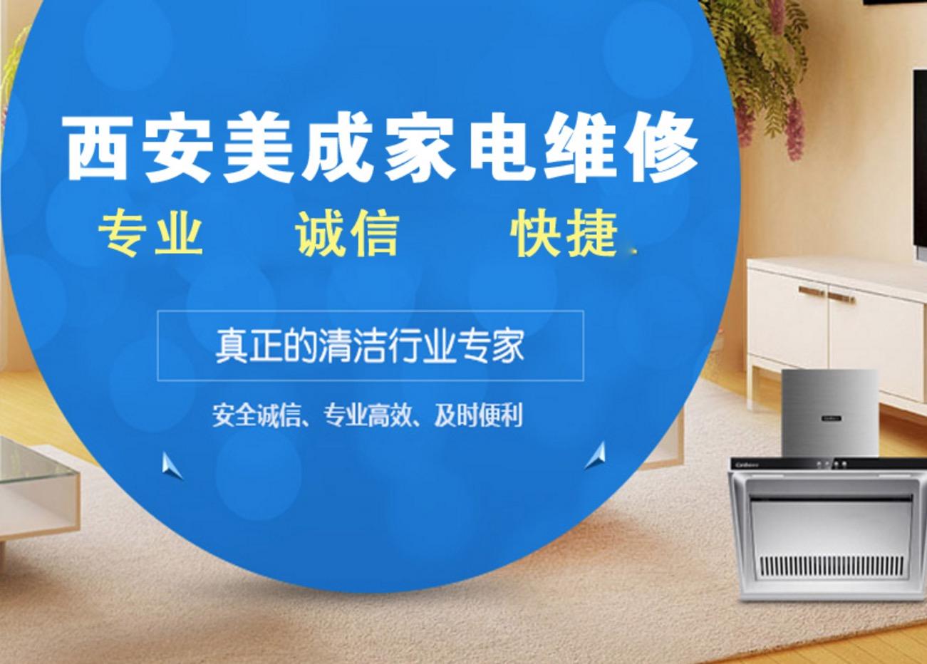 深圳福田做网站之西安洗衣机空调清洗公司网站上线了