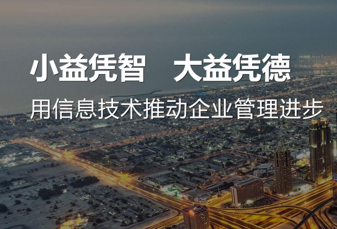 选择富海网络推广的咸阳软件开发公司效果不错