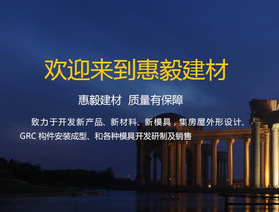 罗马柱模具公司加入富海360合作网站推广