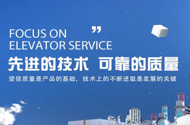 贵州电梯公司与富海360达成百度推广合作