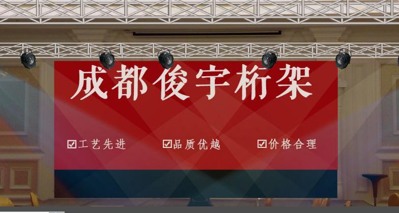 成都舞台桁架厂家与宝安网站建设公司合作了