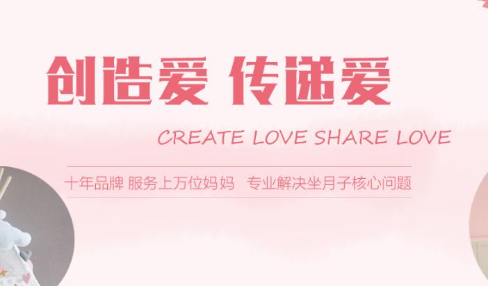 西安月子中心与福田网站建设公司达成推广合作了