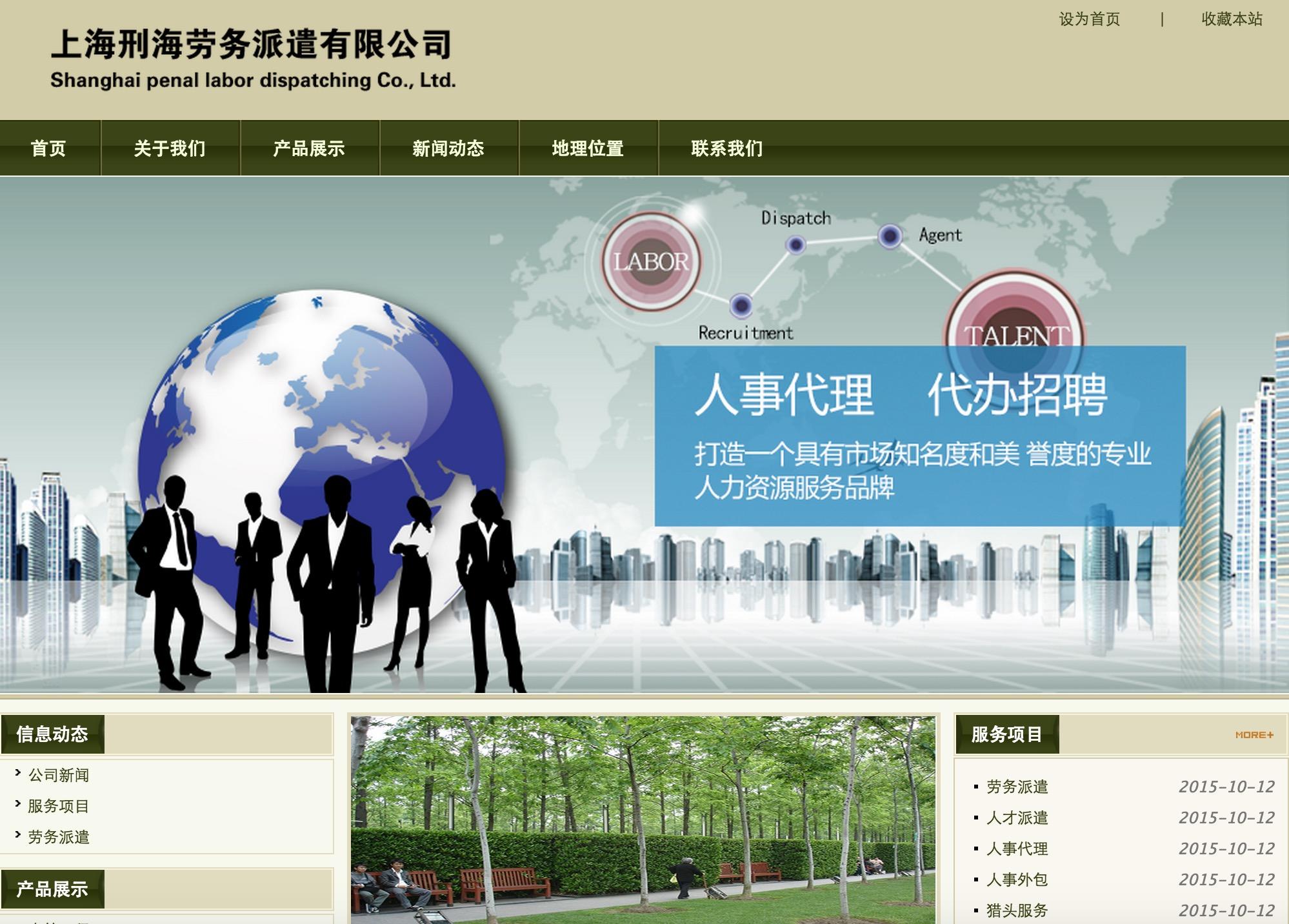 布吉网站建设-上海劳务派遣公司网站