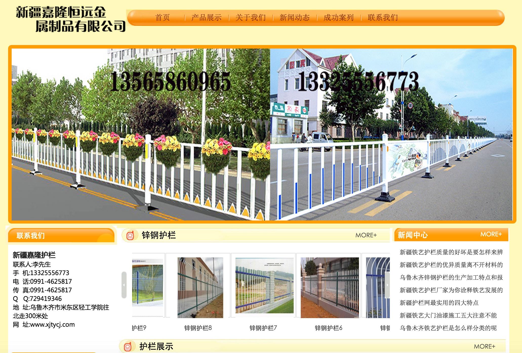 宝安西乡网站建设-PVC护栏生产厂
