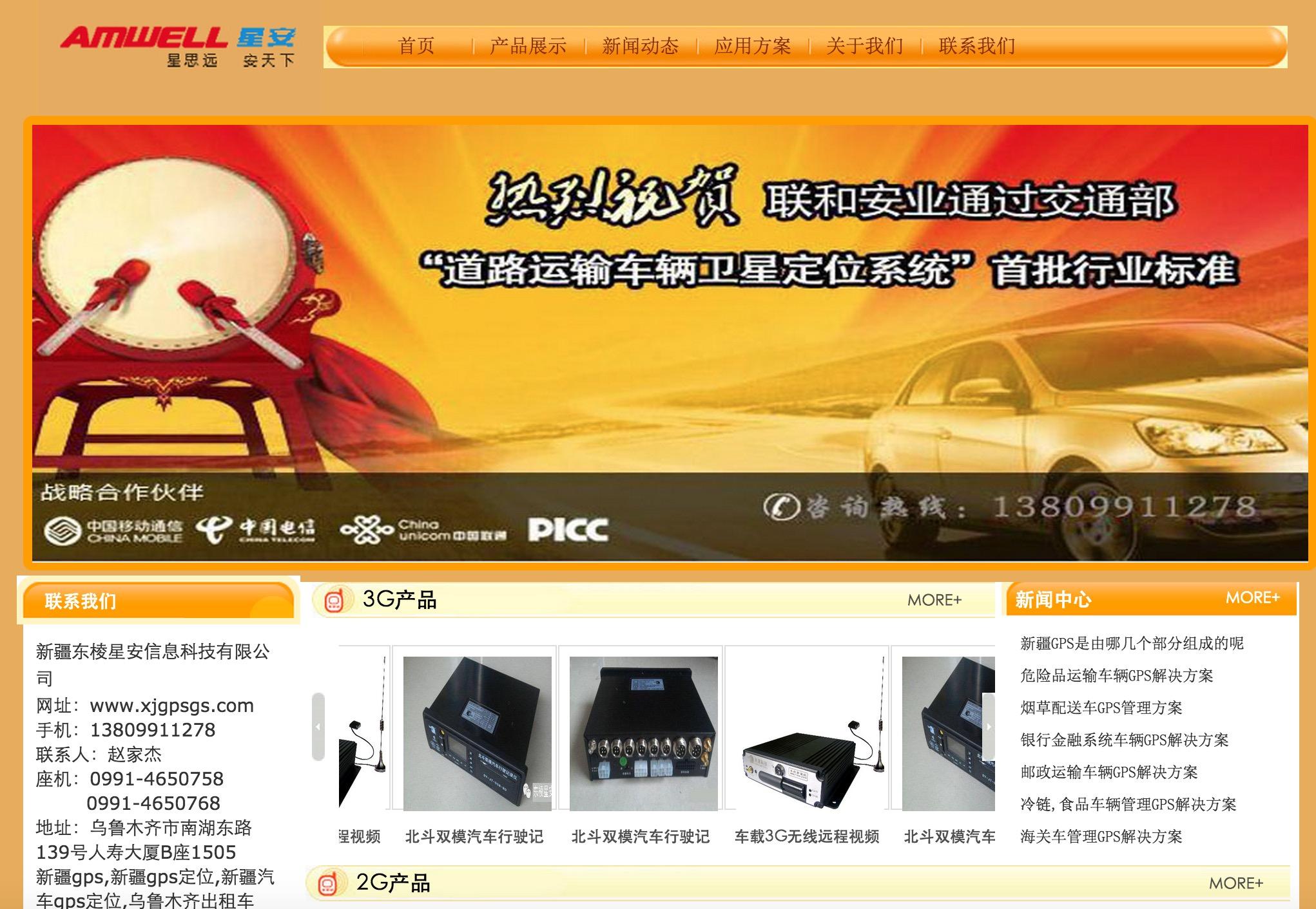 深圳宝安网页设计-车辆gps定位设备厂