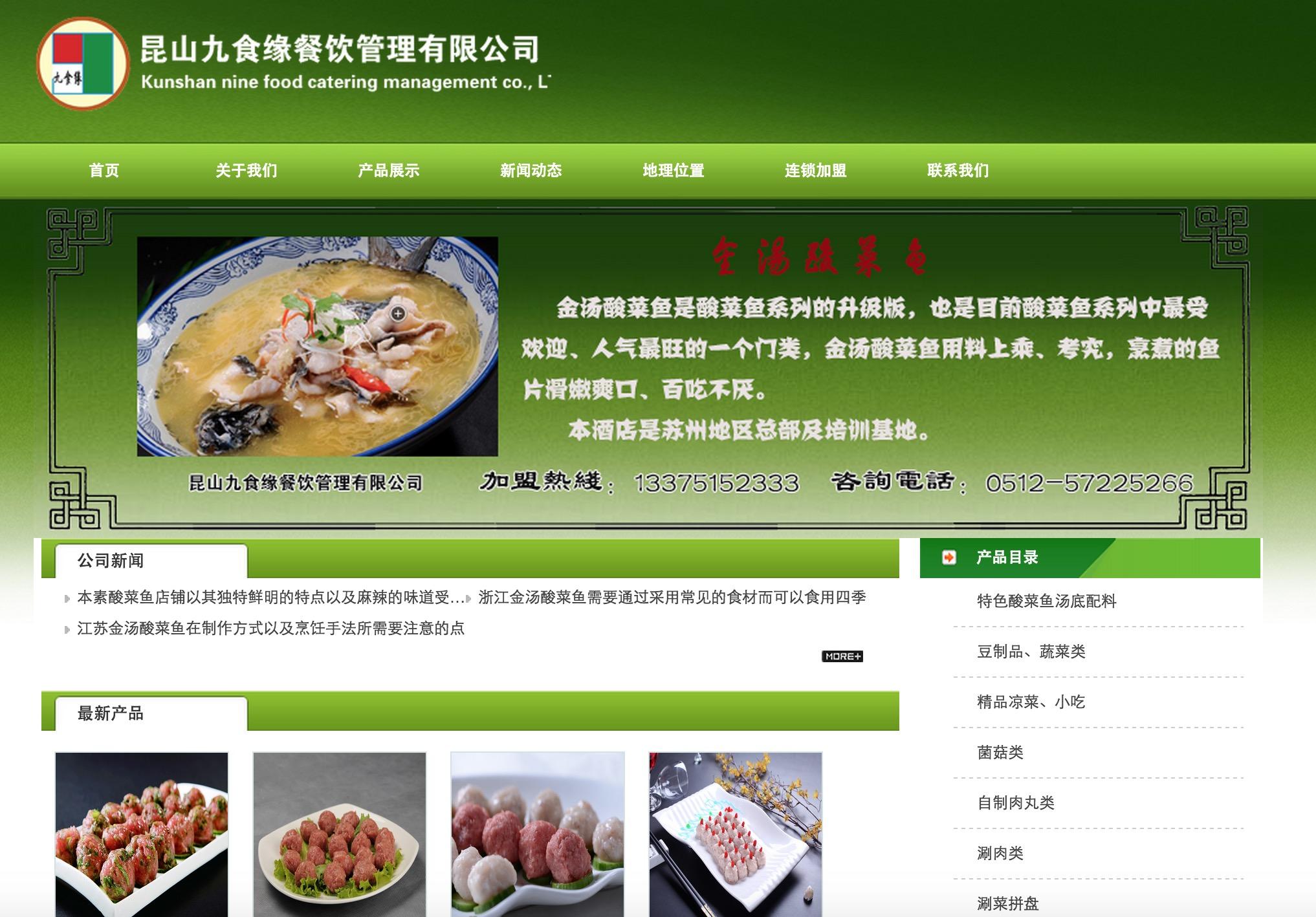 宝安网站设计-昆山餐饮公司网站