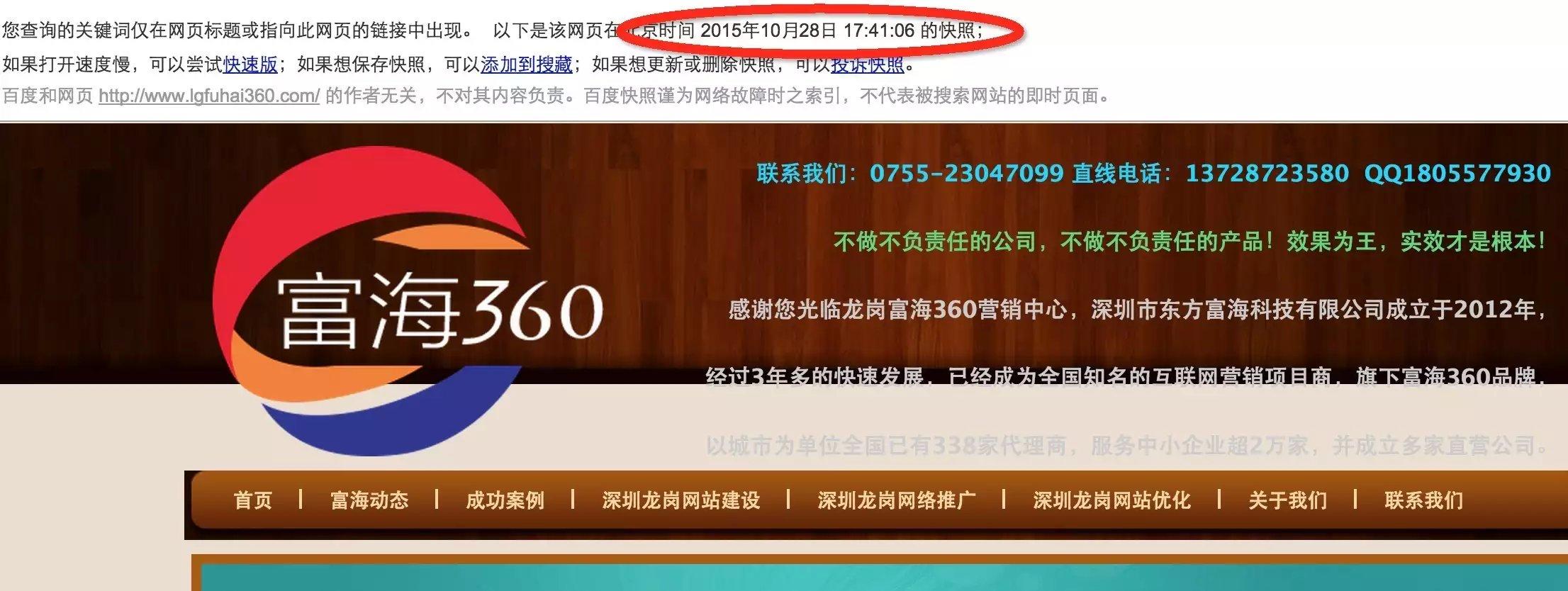 深圳宝安网站优化-富海360龙岗营销中心