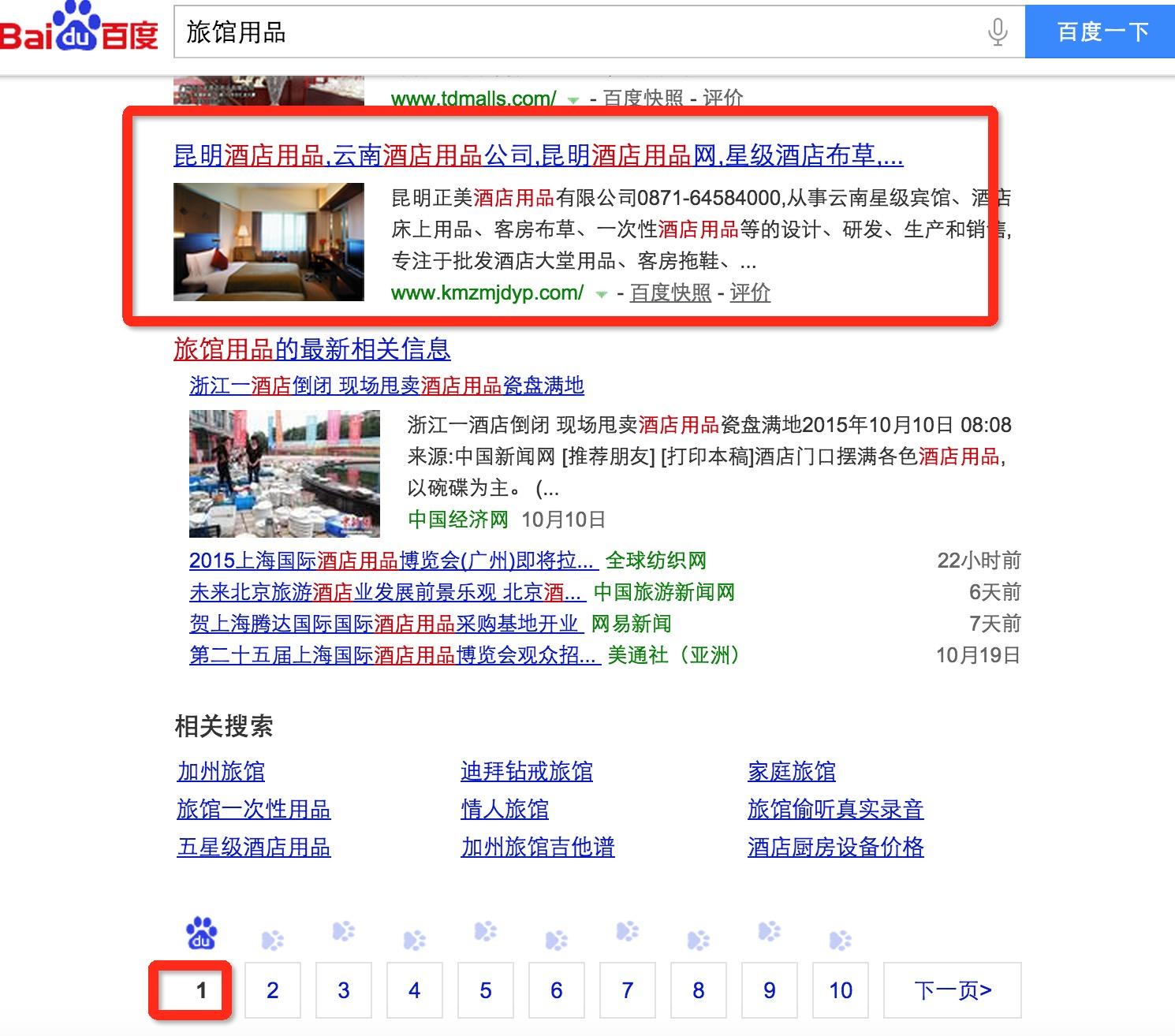 深圳布吉网站推广-旅馆用品排名
