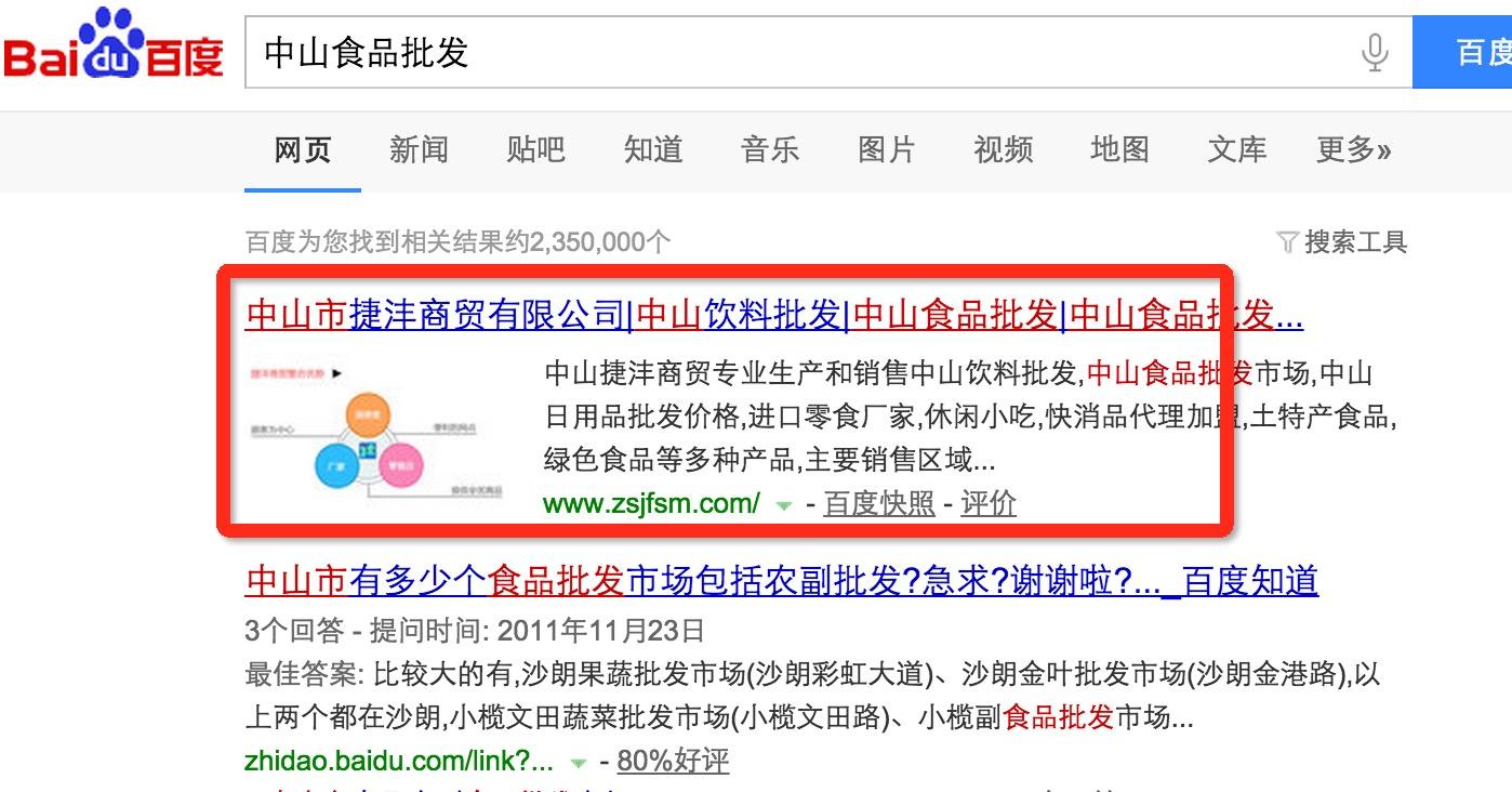 深圳宝安福永网络推广-中山食品批发排名第一