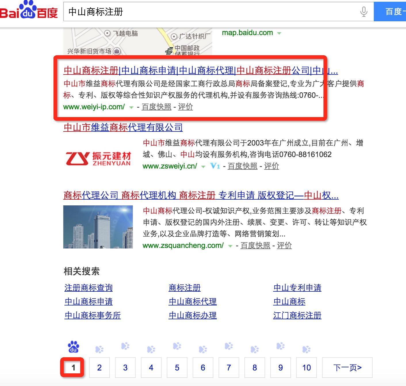 深圳宝安网络推广公司故事展示之中山商标注册排名