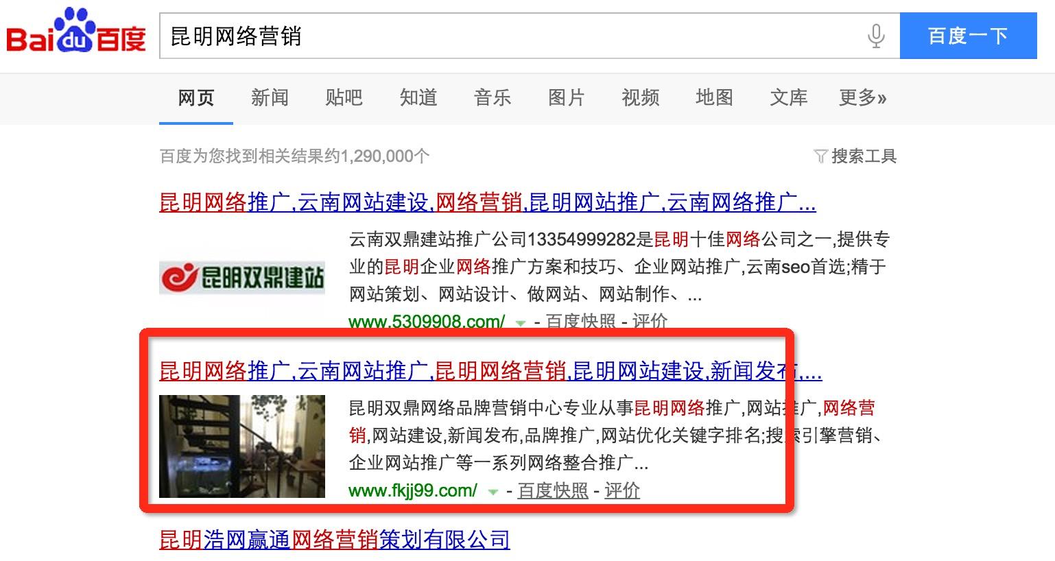 深圳网络推广公司分离富海老代理网站2年多了一直没有掉过