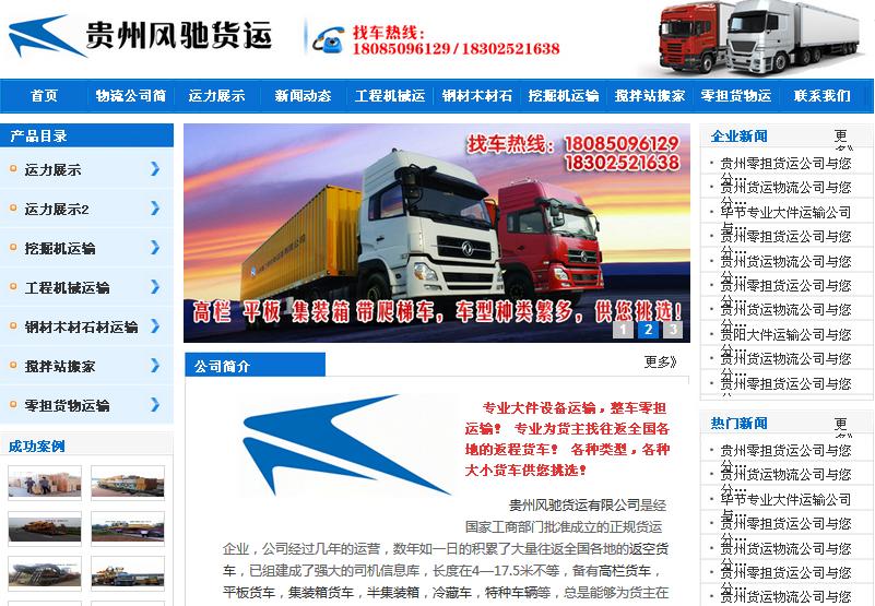 宝安西乡网站建设-物流货运公司