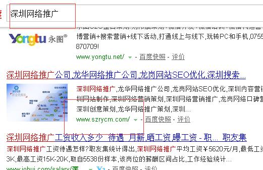 深圳网络推广一个月排名百度首页