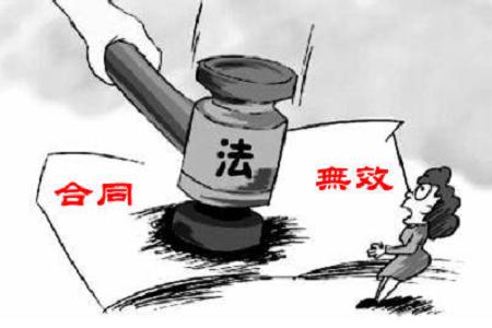北京合同纠纷律师告诉你合同无效的情形